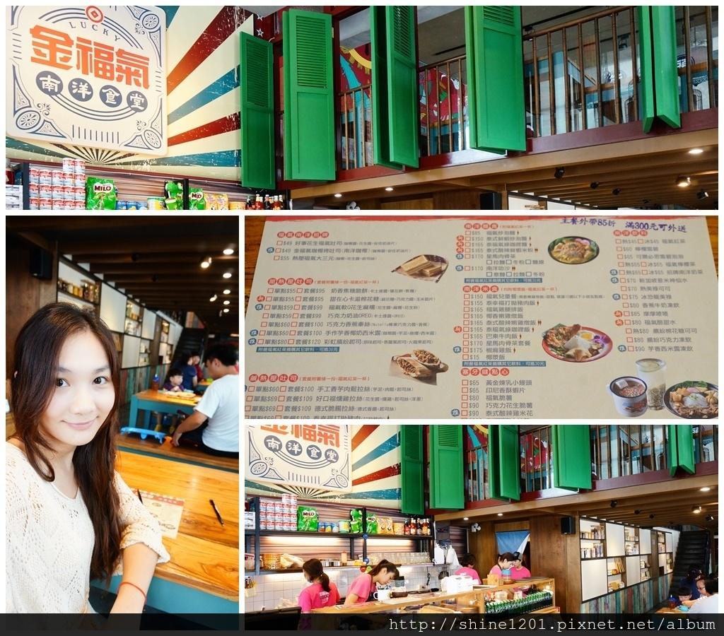 台中美食 金福氣南洋食堂