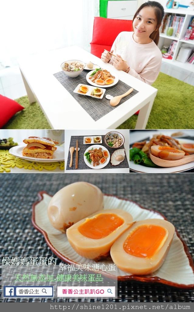 嘉義小吃 溏心蛋  團購溏心蛋 侯媽媽蛋蛋的幸福美味溏心蛋 侯媽媽溏心蛋