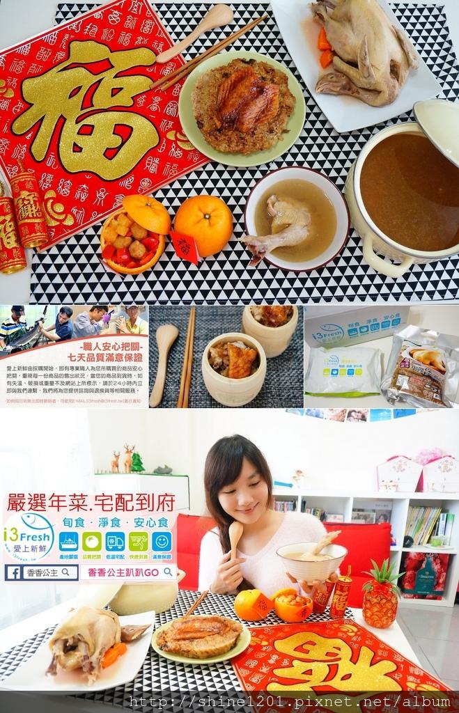 宅配年菜 宅配美食i3fresh愛上新鮮 生鮮美食線上購物好方便