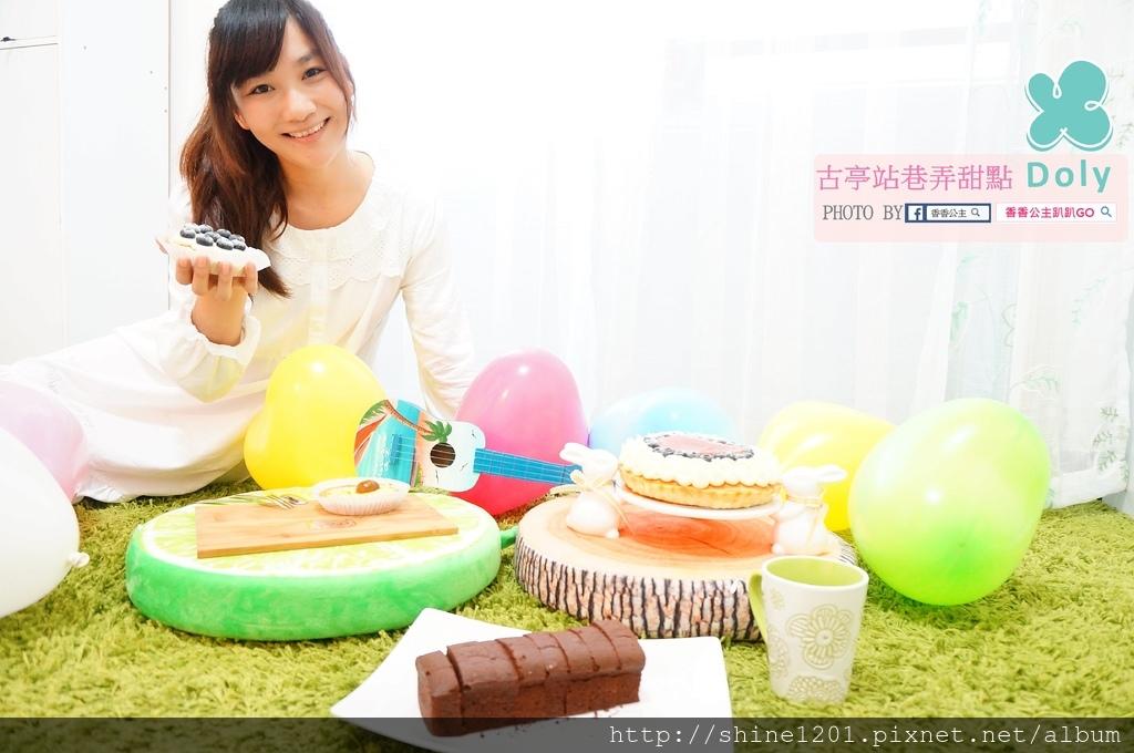中正區古亭站甜點蛋糕 Doly朵莉 宅配蛋糕.伴手禮專賣店