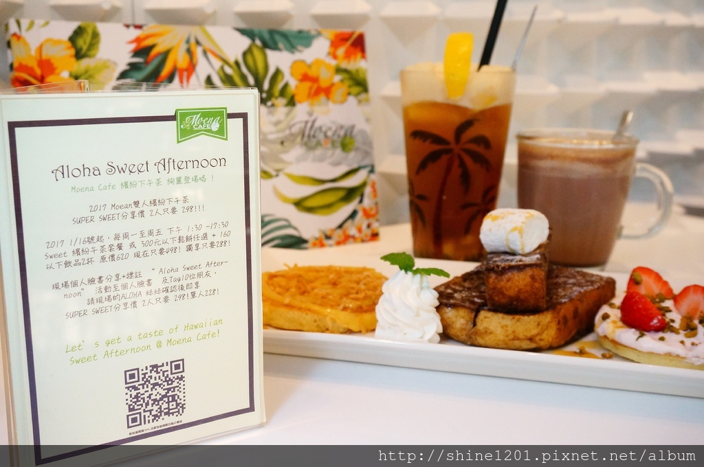 國父紀念館站美食 Moena CAFÉ.101跨年煙火景觀餐廳 夏威夷主題餐廳