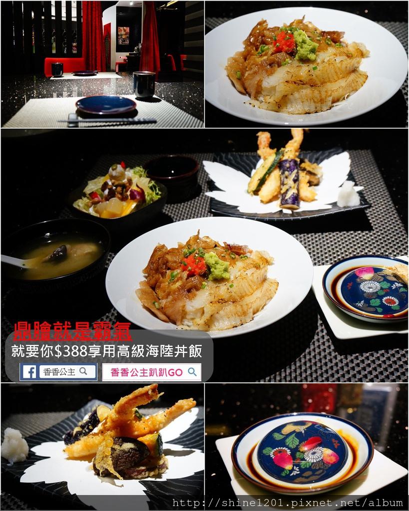 【信義安和站美食】鼎膾日式料理.$388午餐限定.吃得夠霸氣