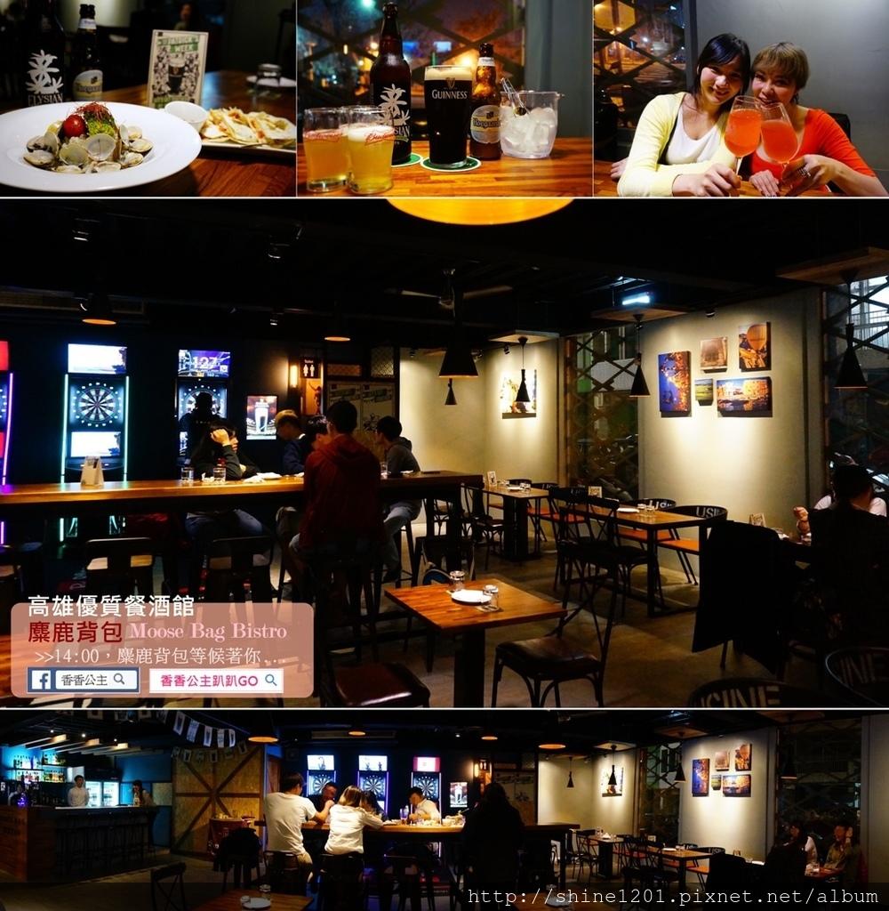 高雄美食酒吧.麋鹿背包餐酒館.愛河附近美食餐廳