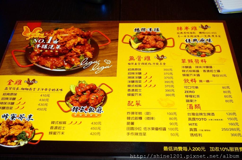 忠孝敦化站韓式美食.嚦咕嚦咕韓式炸雞專賣店.東區韓式炸雞
