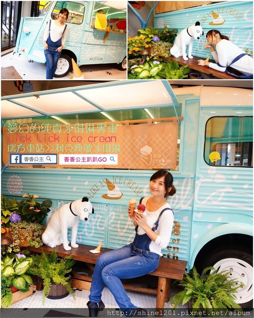 瑞芳九份美食 Lick Lick ice cream 利克商號.夢幻冰淇淋專車等你來打卡