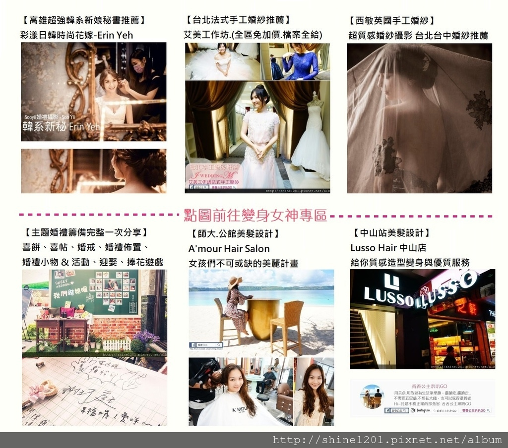 台北婚紗 美髮 高雄新娘秘書  婚禮籌備