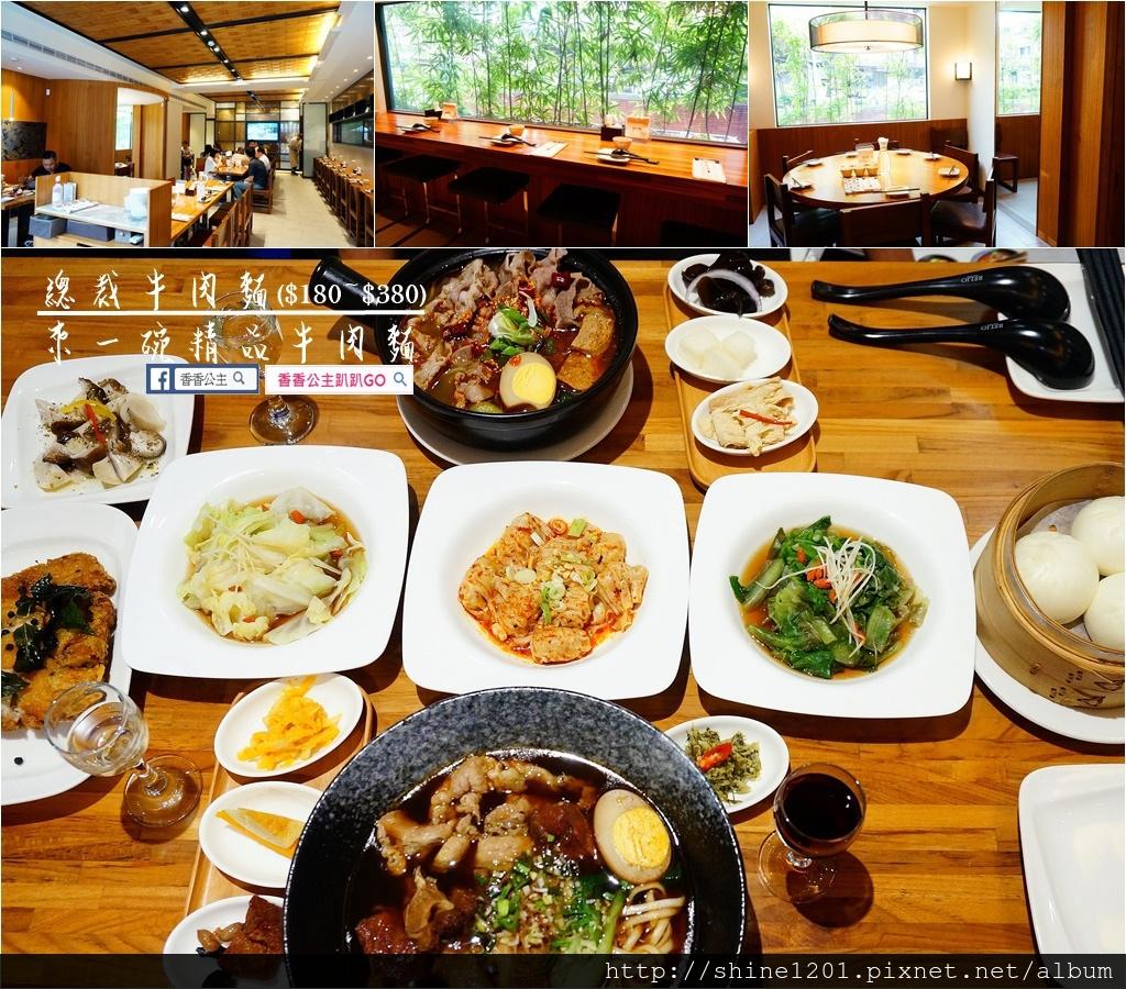【信義安和站美食】總裁牛肉麵.來一碗精品牛肉麵$180~$380