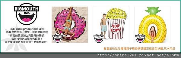BIG MOUTH泳圈 googoogaga咕咕嘎嘎親子購物網正版.台灣購物網