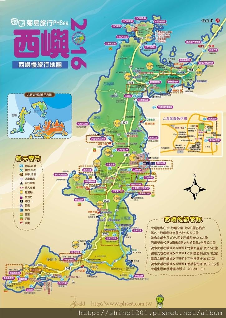 澎湖旅遊景點.美食 西嶼鄉.白沙鄉.吉貝.湖西鄉.環南線.澎湖旅遊美食