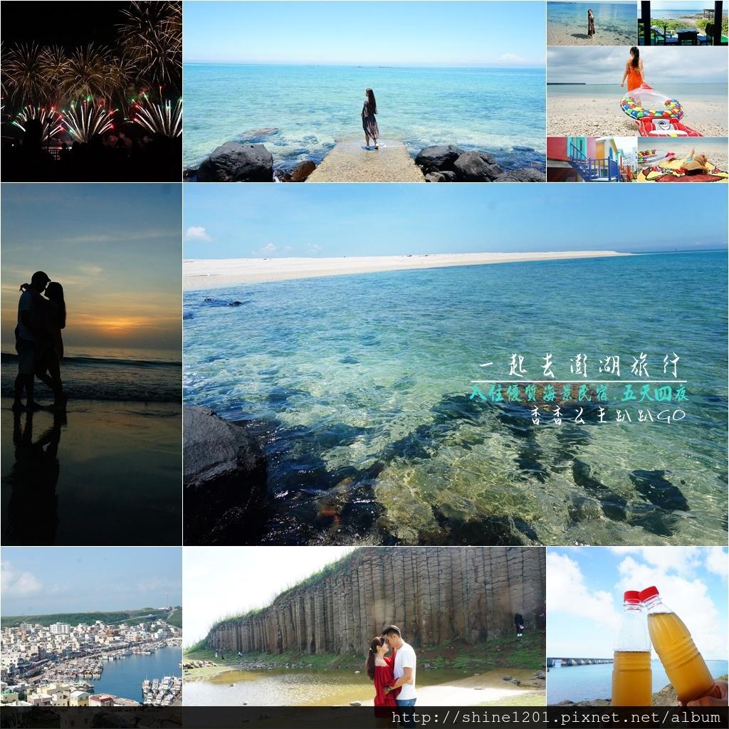 【澎湖景點美食】澎湖五天四夜這樣玩,令人讚嘆又免出國的優質海島渡假