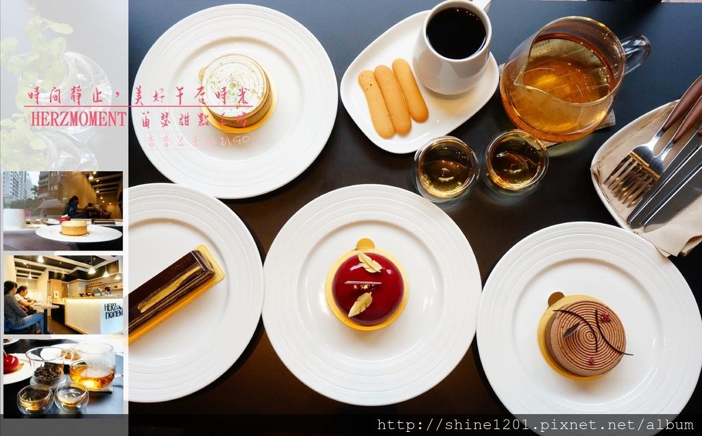 HERZMOMENT笛瑟甜點工坊 信義區永春站下午茶.蛋糕