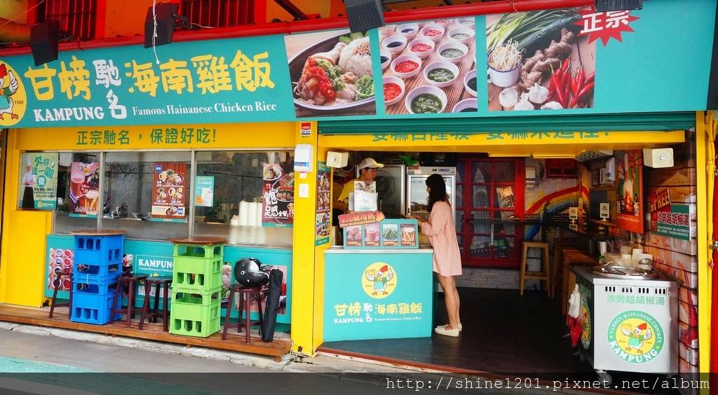 中山站美食. 甘榜馳名海南雞飯 中山站小吃 海南雞飯專賣店