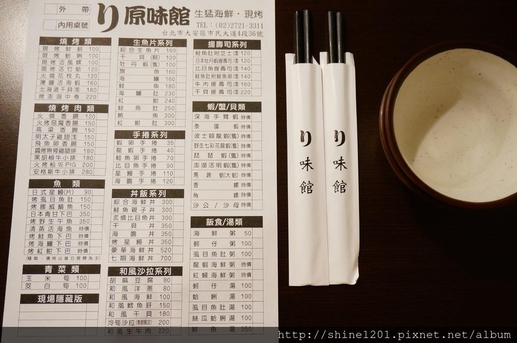 忠孝復興站美食.東區海鮮燒烤.台北リ原味館