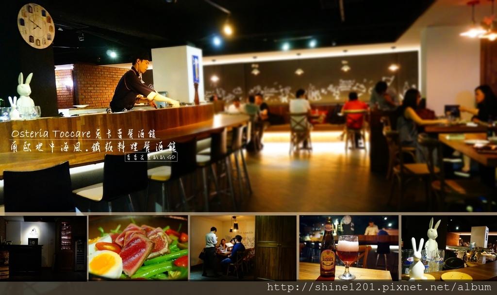 【行天宮站美食】Osteria Toccare兔卡蕾餐酒館.全日餐酒館