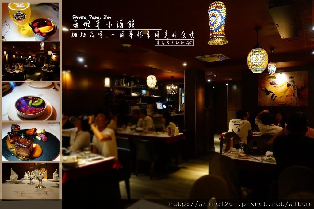 【中山國中站民生社區美食】西班牙小酒館Hestia Tapas Bar