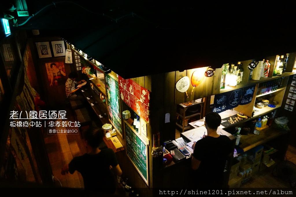 【板橋府中站|忠孝敦化站居酒屋】老八風居酒屋