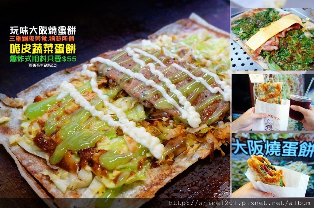 三重美食.三和夜市 脆皮蔬菜蛋餅.三重大阪燒蛋餅
