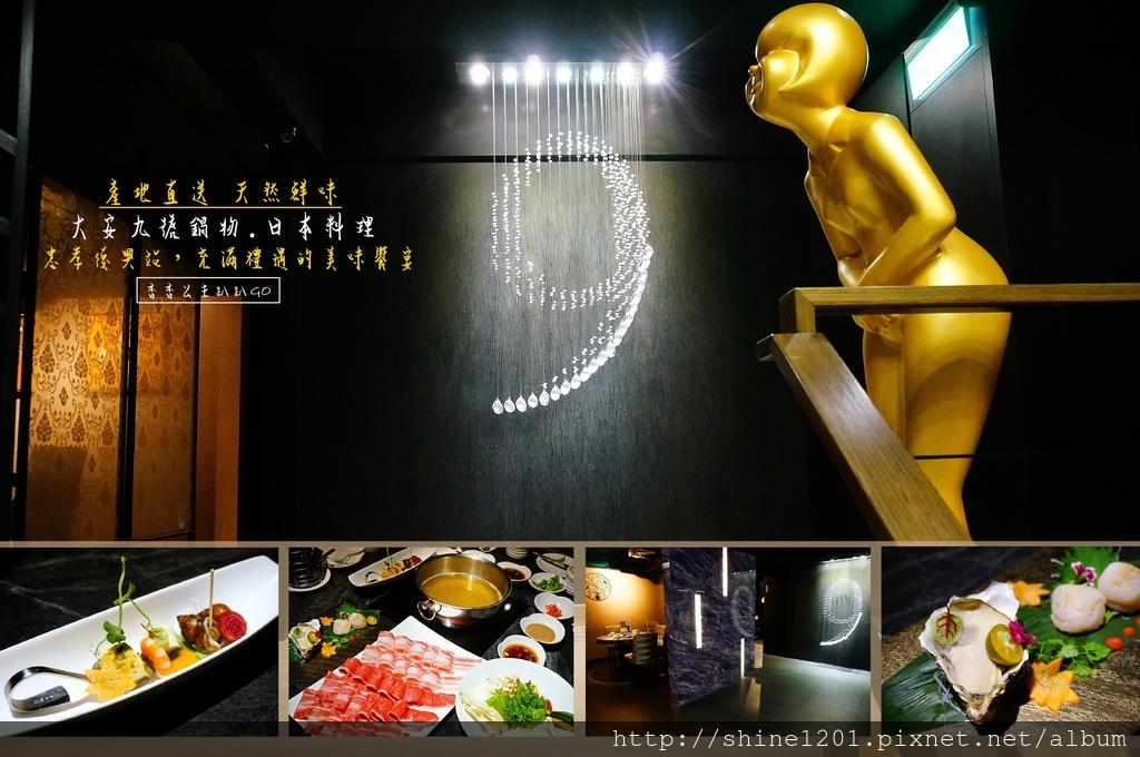 忠孝復興站日式料理 大安9號.復興站美食.東區包廂餐廳