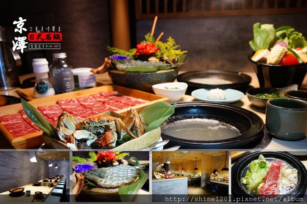 京澤日式鍋物.石頭火鍋 三重美食.三重火鍋. 三重涮涮鍋