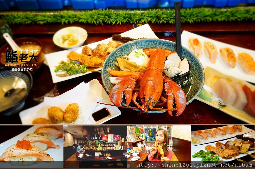 中山區日式.鮨老大日式料理.台北車站附近美食.善導寺站美食