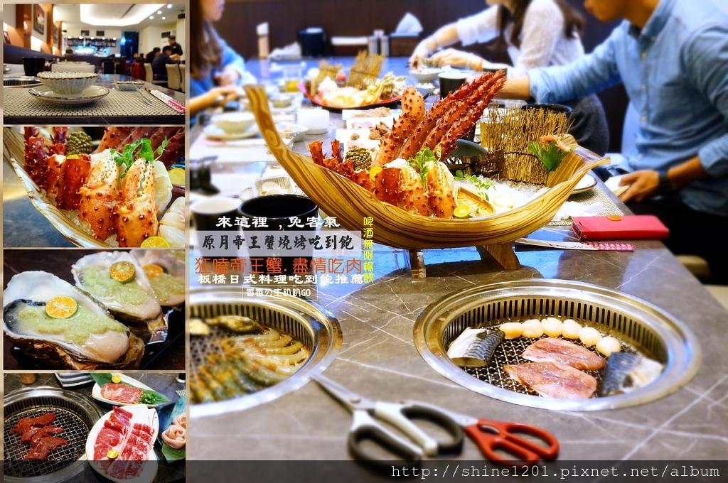 板橋吃到飽.日式料理吃到飽. 原月帝王蟹