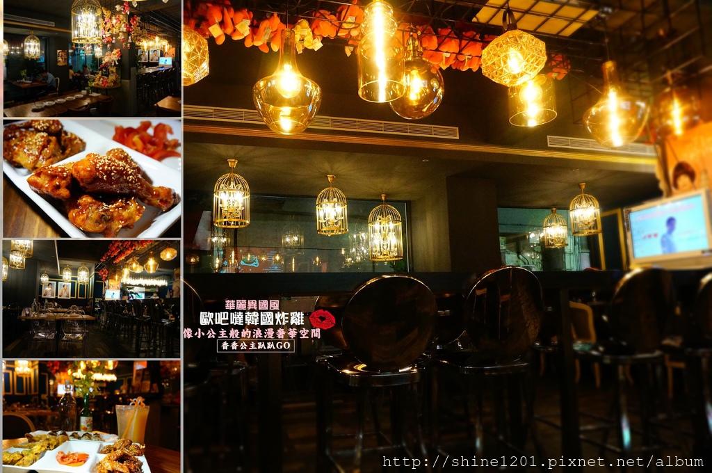 歐吧噠韓國炸雞.中山餐酒館.晴光商圈下午茶.中山國小站美食