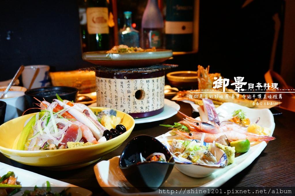 善導寺站美食 御景日本料理
