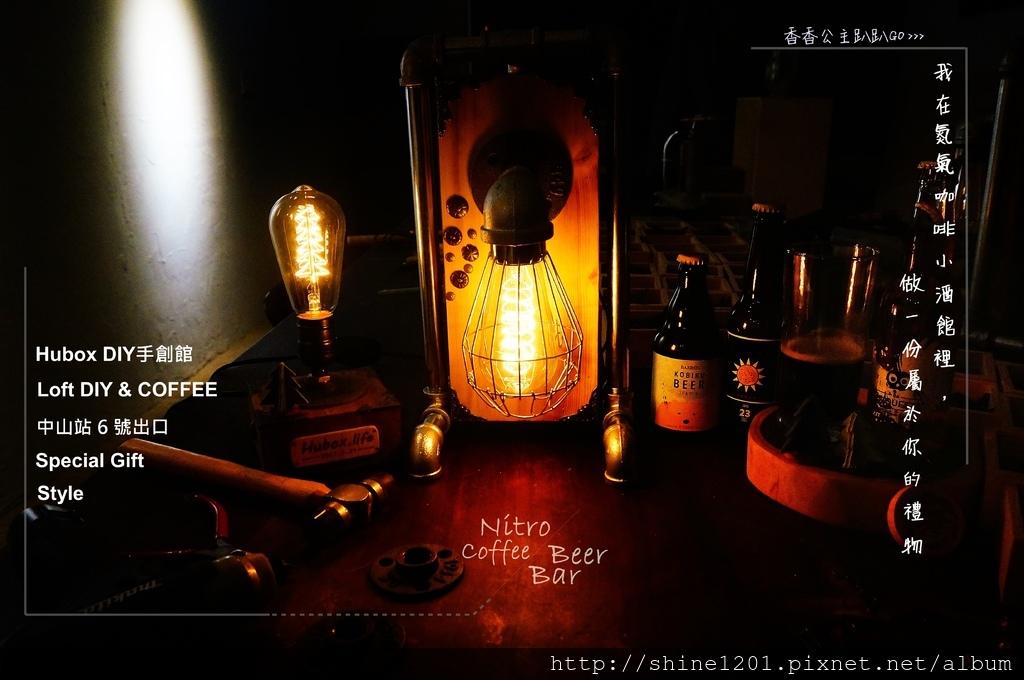 台北雨天行程.禮物DIY約會推薦|HUBOX DIY手創館氮氣咖啡小酒吧