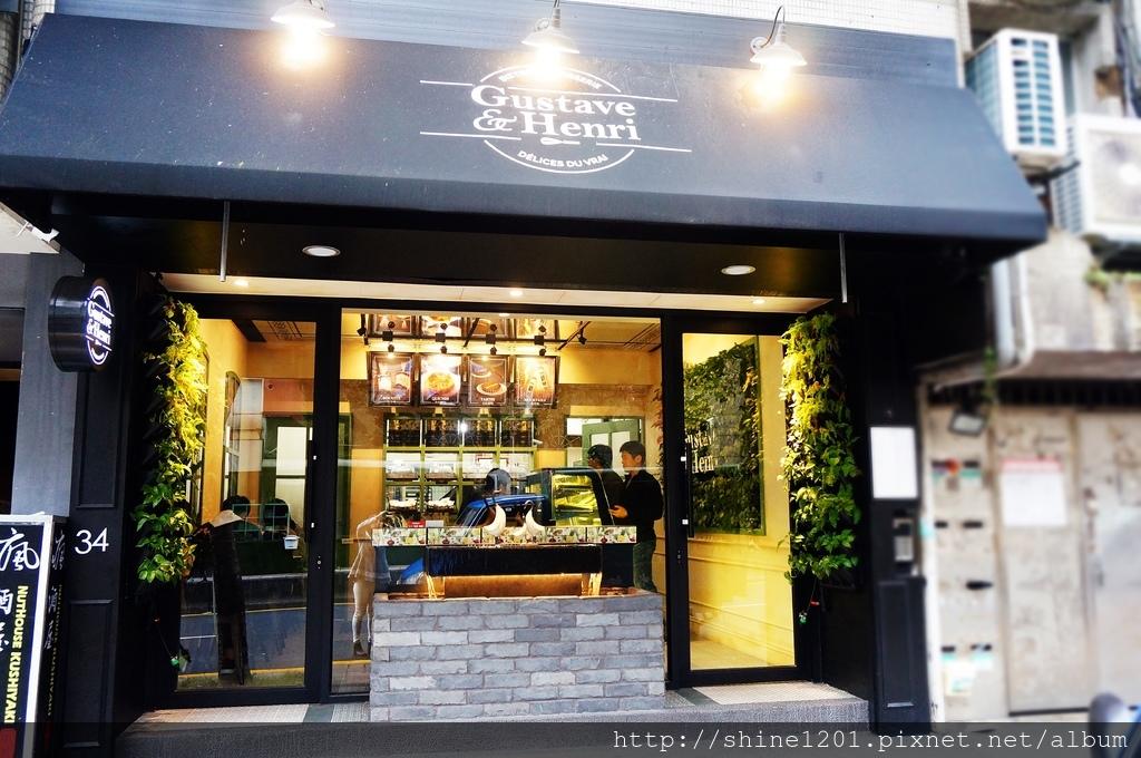 內湖下午茶美食 Gustave & Henri.古斯塔·亨利 台北市外送 宅配甜點