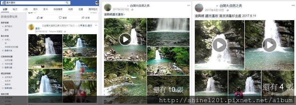 桃園復興鄉景點-鐵木瀑布
