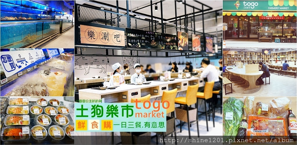 土狗樂市 中山區美食.火鍋.海鮮.松江南京站美食火鍋