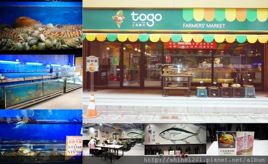 松江南京站美食.土狗樂市|海鮮火鍋壽司vs有機超市.讓你有樂事