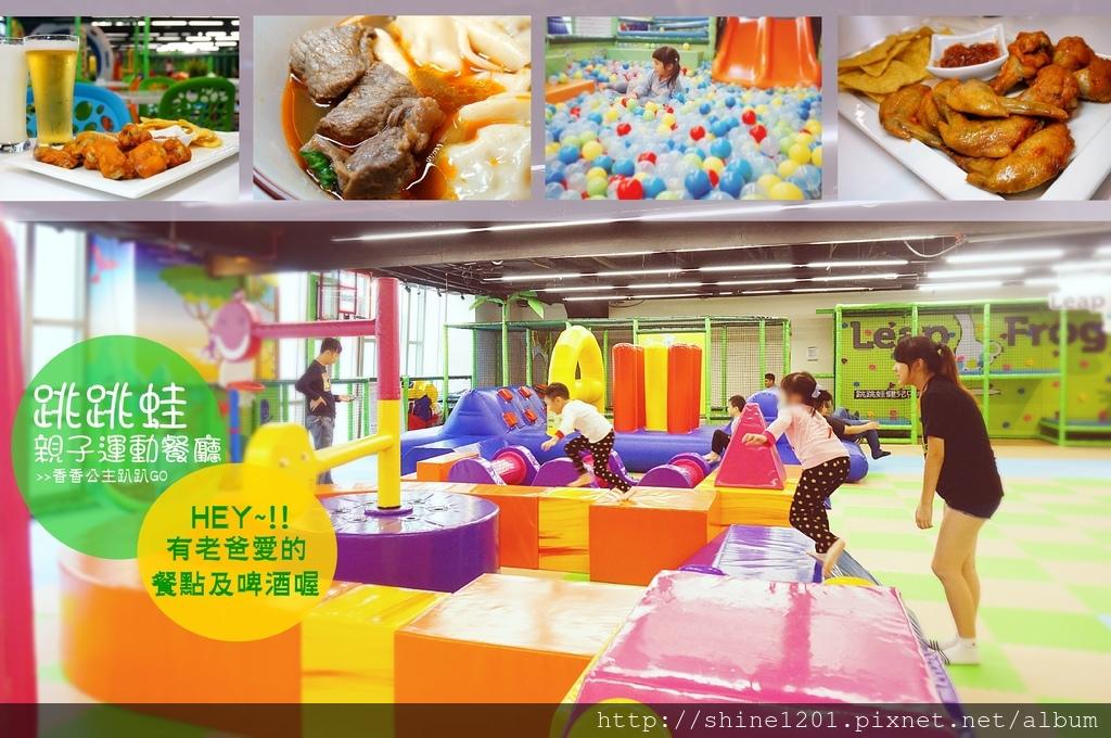 松山京華城親子餐廳|跳跳蛙親子運動餐廳.老爸還有啤酒可選擇呢