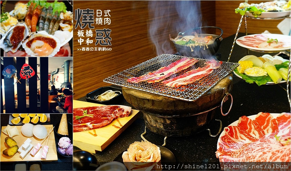 中和板橋燒烤吃到飽 燒惑日式炭火燒肉吃到飽