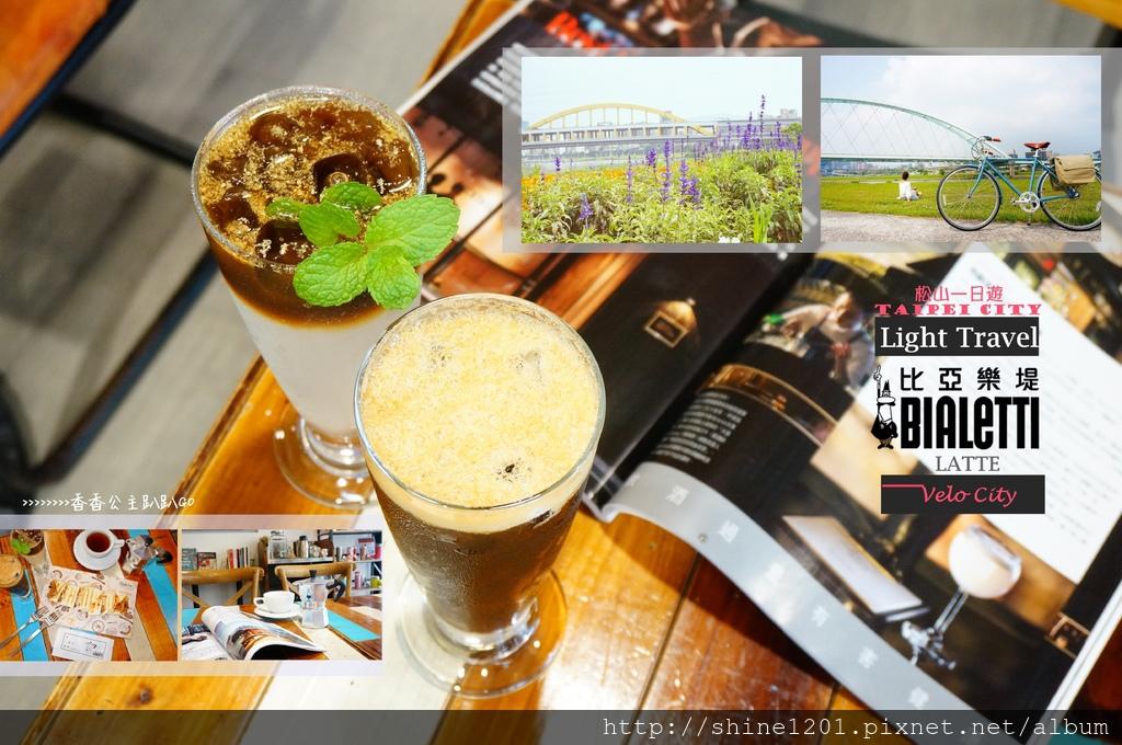 松山早午餐 下午茶 咖啡 Latte bialetti 比亞樂堤 Velo City歐美單車