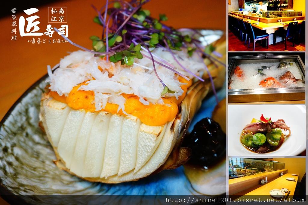 匠壽司|中山區日式料理.松江南京站無菜單料理