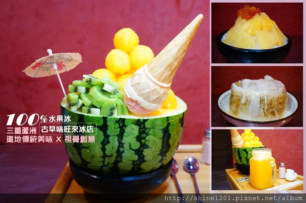 古早味旺來冰店|三重蘆洲美食.台北創意冰店