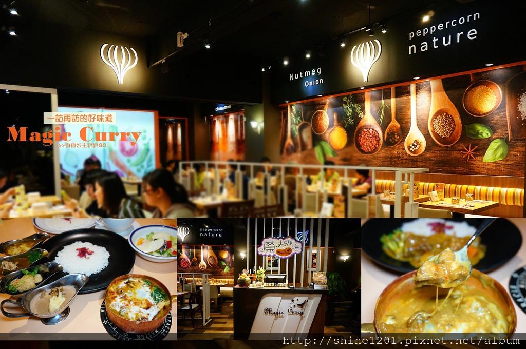 魔法咖哩台北站前店|台北車站美食.台北咖哩推薦