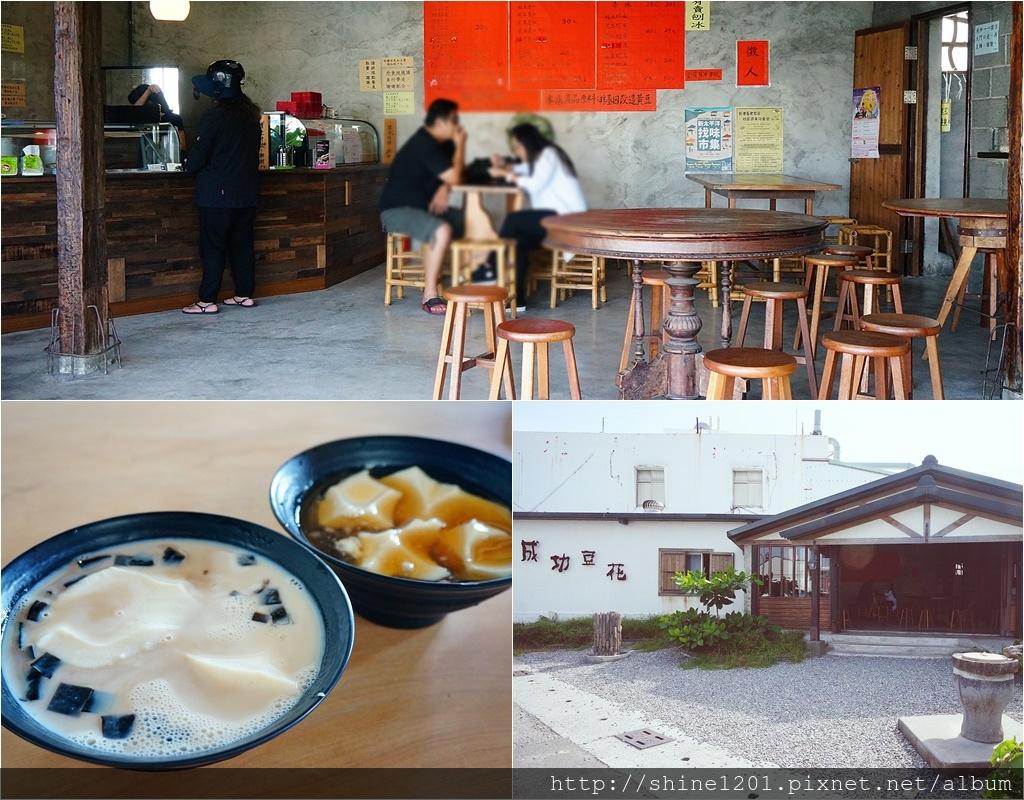 台東成功鎮美食 鬼頭刀 成功鎮鹽酥雞 成功豆花 赤兔食堂 宋媽媽海產店