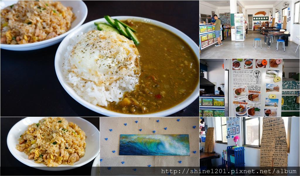 小鐵匠廚房咖哩/炒飯|台東東河鄉美食