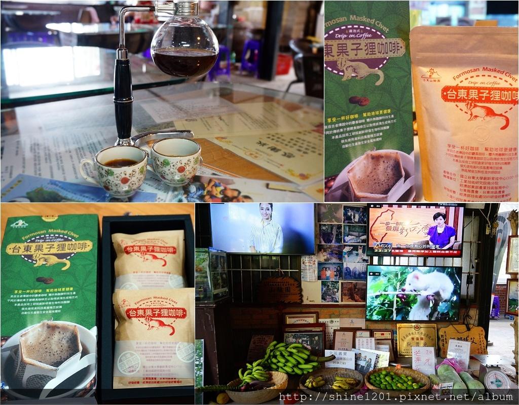 山豬園果子狸咖啡|台東咖啡景點.卑南鄉景點