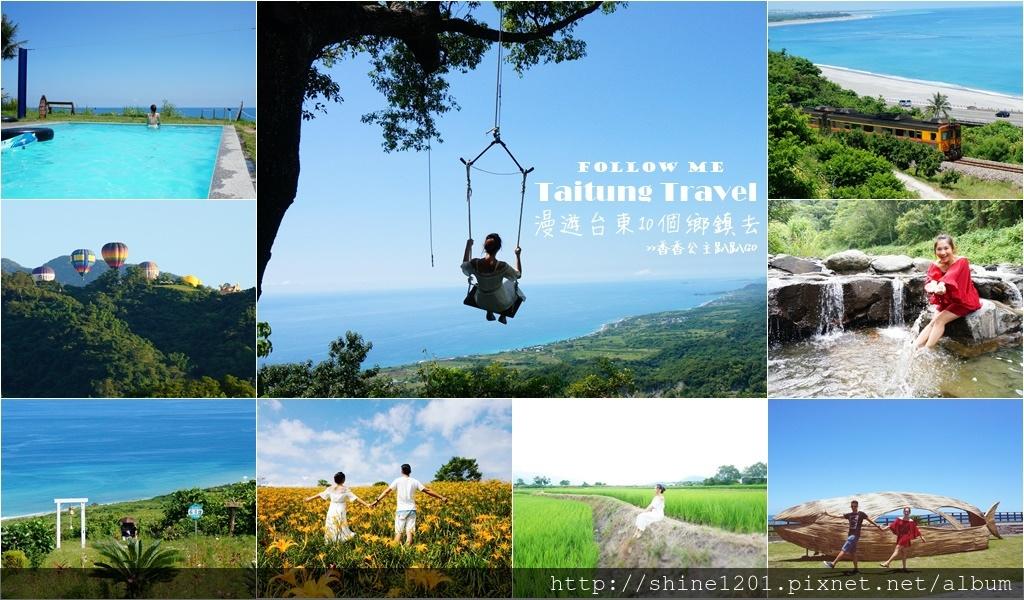 台東景點美食|10個鄉鎮沿山海線走不停,台東旅遊度假去