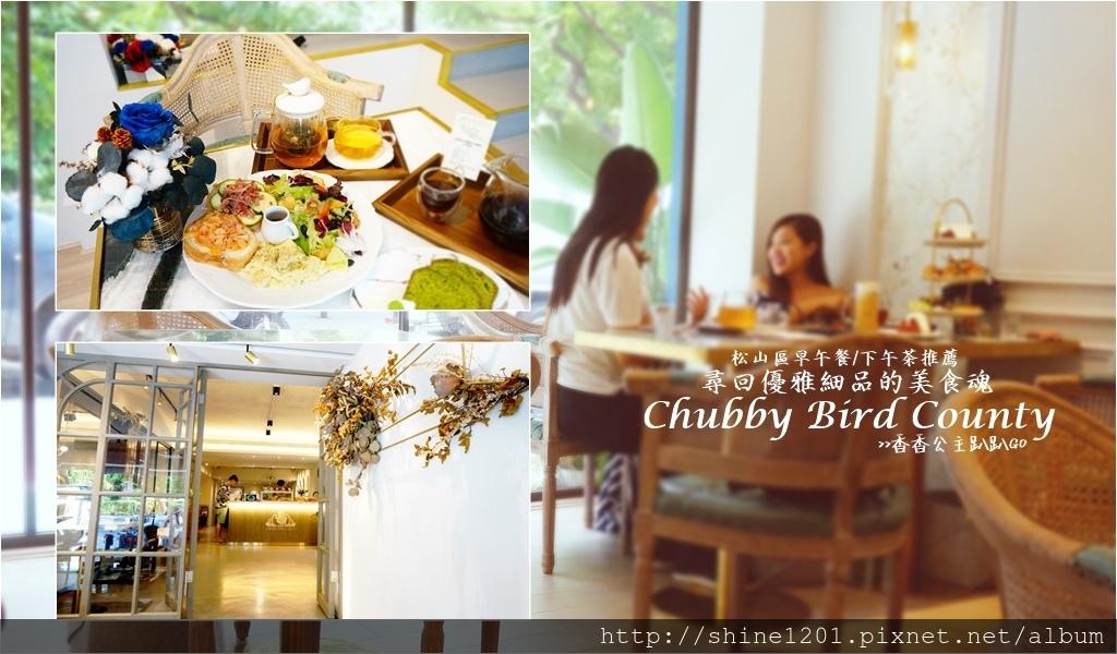 松山早午餐下午茶推薦|Chubby Bird County
