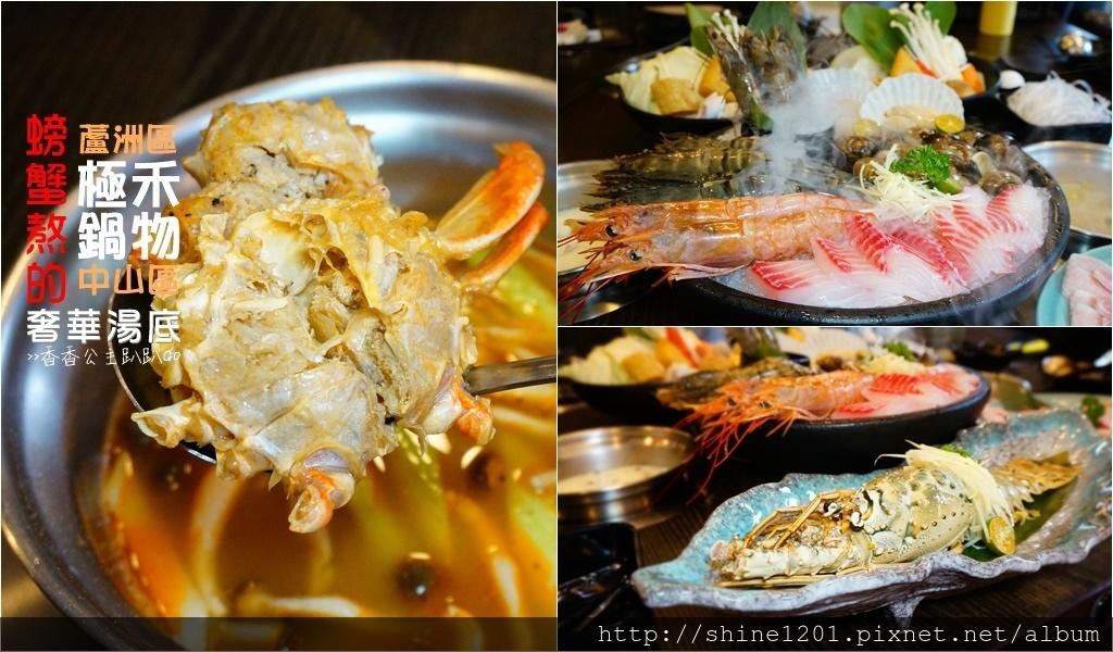 蘆洲.中山美食火鍋|極禾鍋物.用螃蟹熬出的奢華濃郁海鮮湯底