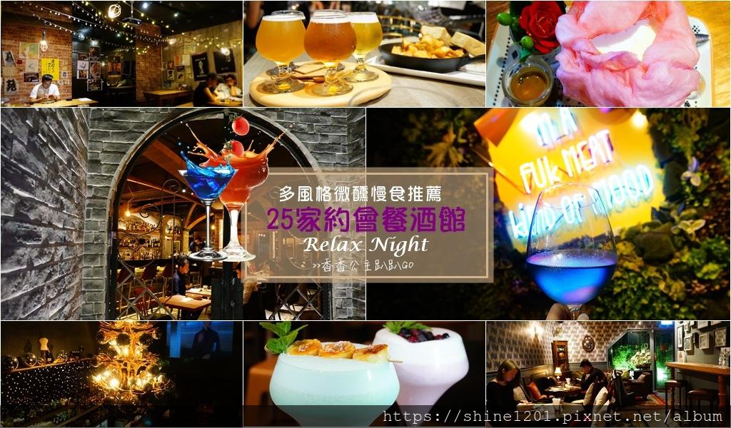 台北約會餐廳 台北餐酒館 台北聖誕節跨年餐廳推薦