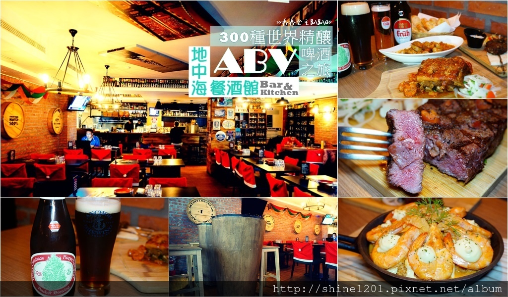 ABV地中海餐酒館|國父紀念館站餐酒館.異國料理美食 台北聚餐 台北跨年餐廳 台北約會餐廳