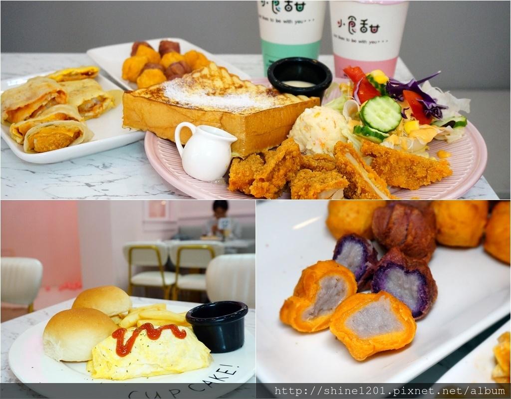 小食甜早午餐|板橋美食.板橋平價早午餐
