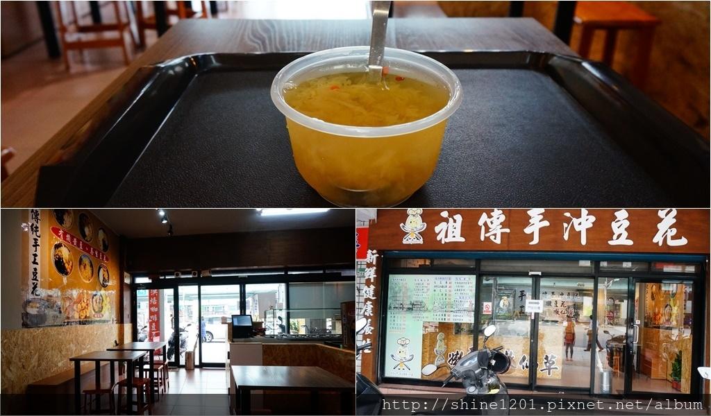 吃豆腐祖傳手沖豆花冰店|板橋新埔站美食小吃.豆花冰