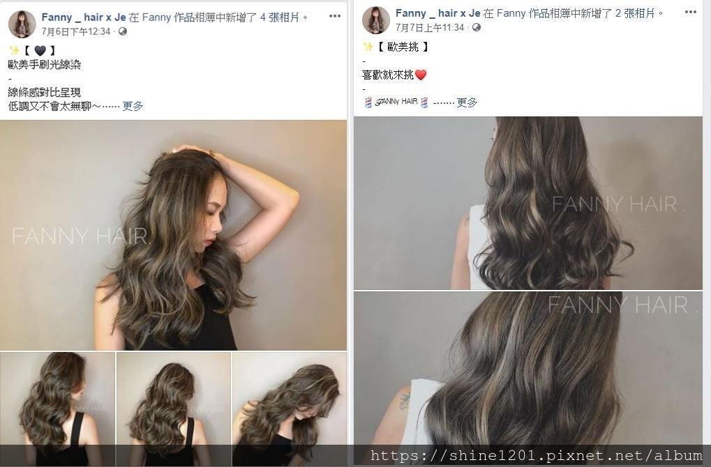 板橋染髮美髮 府中站上越國際髮型.