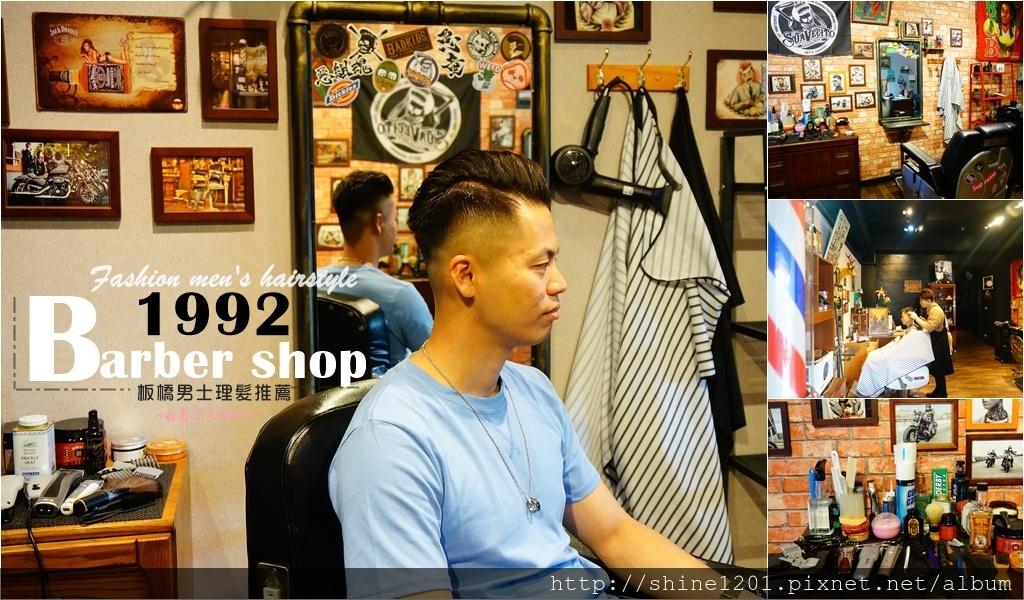 1992 Barber shop|板橋男理髮.板橋油頭.板橋潮男型男美髮